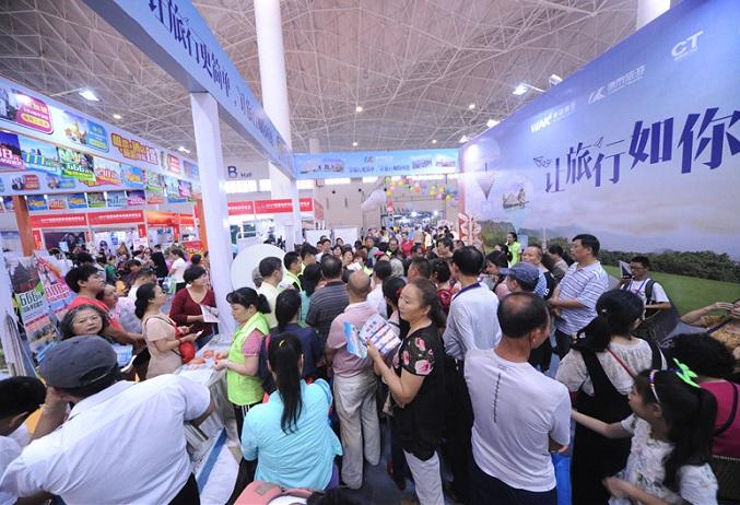 中国(海南)国际世界休闲旅游博览会