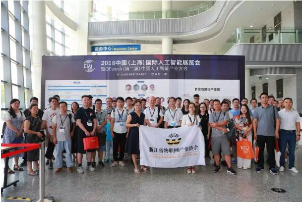 2019中国国际人工智能展览会8月开启