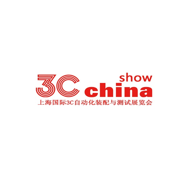 中国(上海)国际3C自动化装备与测试展览会