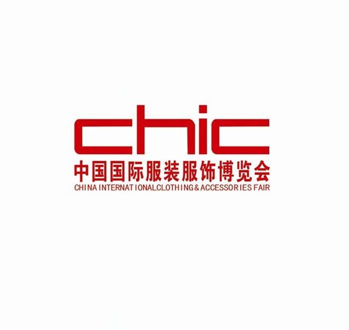 中国(上海)国际春季服装服饰博览会