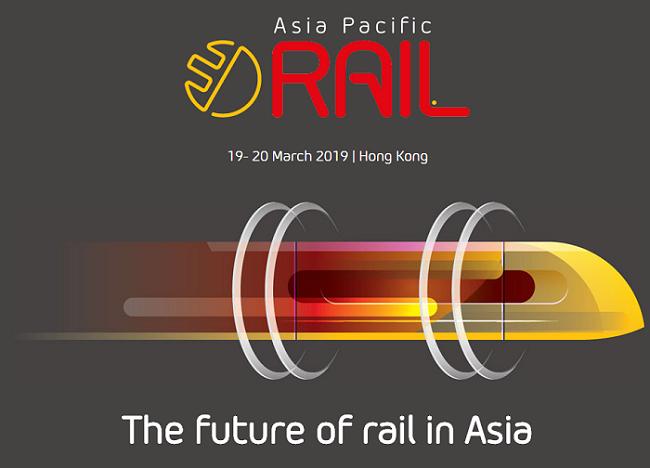 香港国际铁路及轨道交通展览会