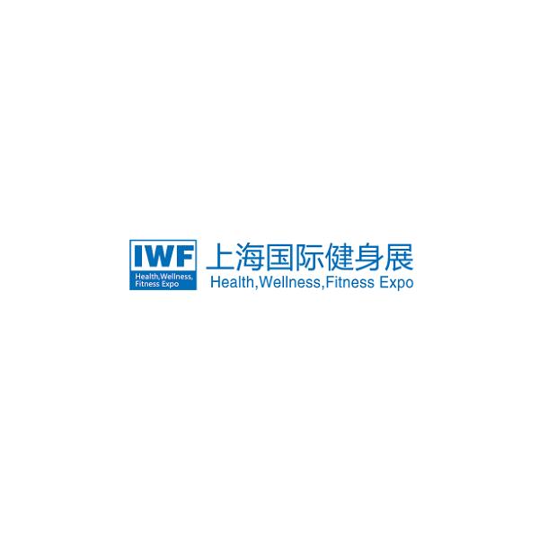 上海国际健身展览会