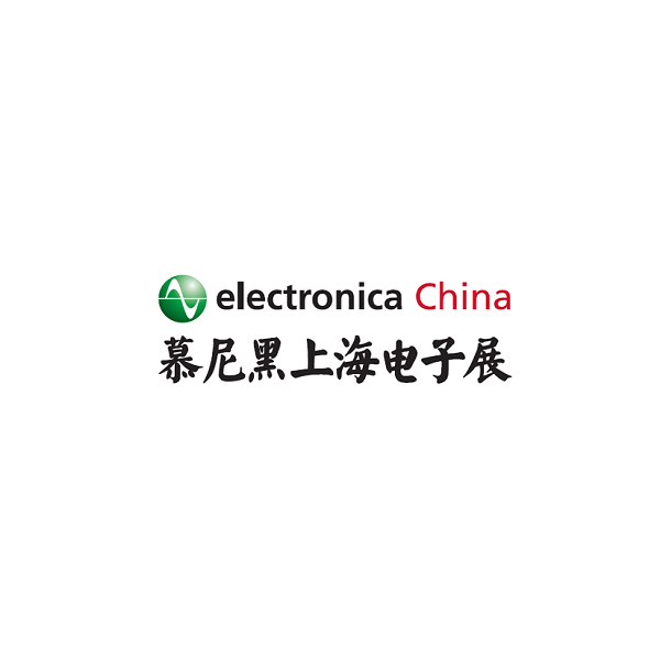 慕尼黑上海电子展览会