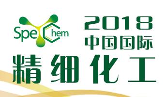 中国(上海)国际精细化工及定制化学品展览会