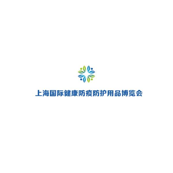 上海国际防疫物资及防护用品展览会
