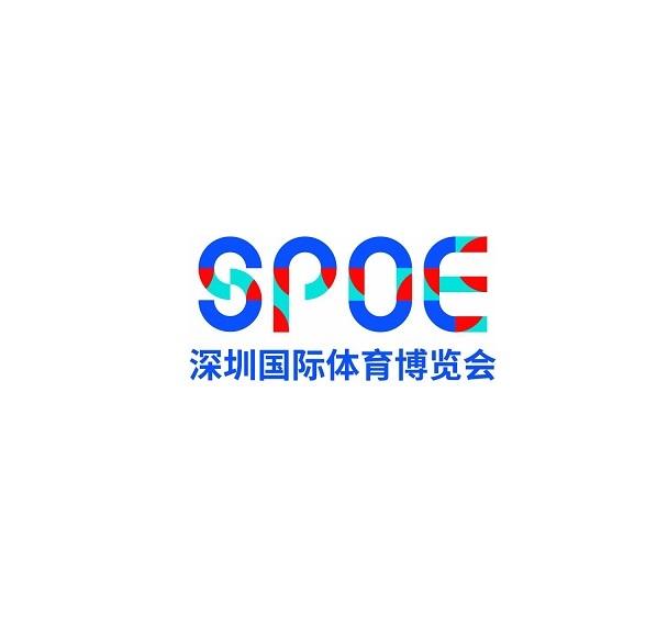 深圳国际体育展览会