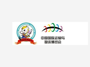 中国(上海)国际运输与物流博览会