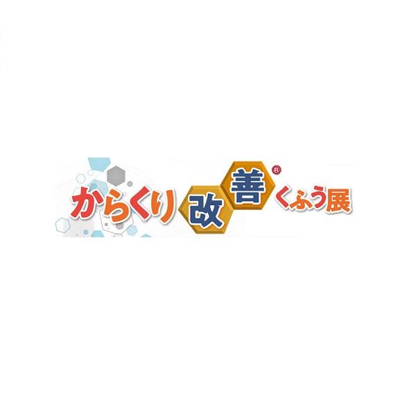 日本横滨国际技术改善展览会
