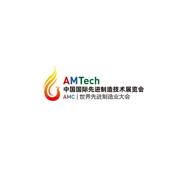 中国国际先进制造技术展览会暨世界先进制造业大会