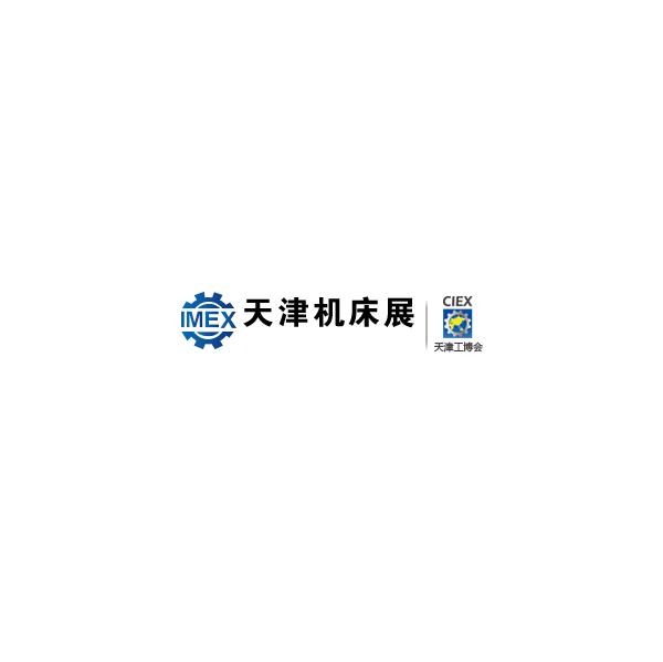 天津国际机床展览会