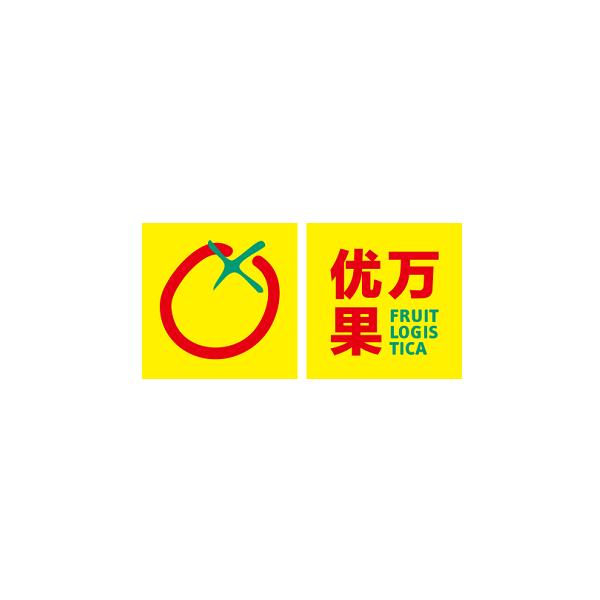 中国(上海)优万果国际果蔬展览会  (延期至2020年)