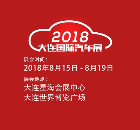 中国(大连)国际汽车展览会