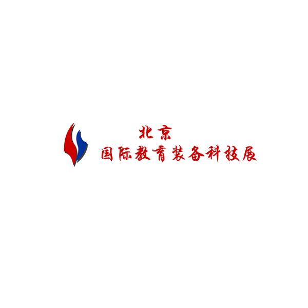 北京国际教育装备展览会