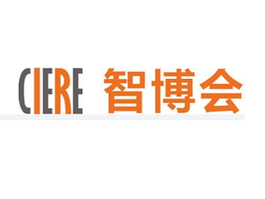 中国(广州)国际智能装备暨机器人博览会
