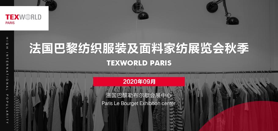 巴黎纺织展