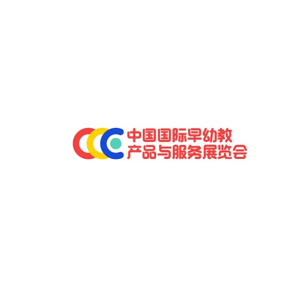 中国(北京)国际早幼教产品与服务展览会