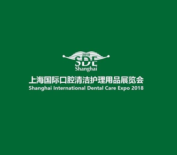 中国(上海)国际口腔清洁护理用品展览会