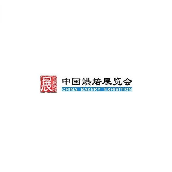中国(广州)国际烘焙展览会