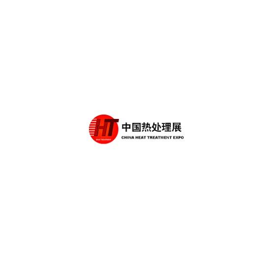 中国(北京)国际热处理展览会
