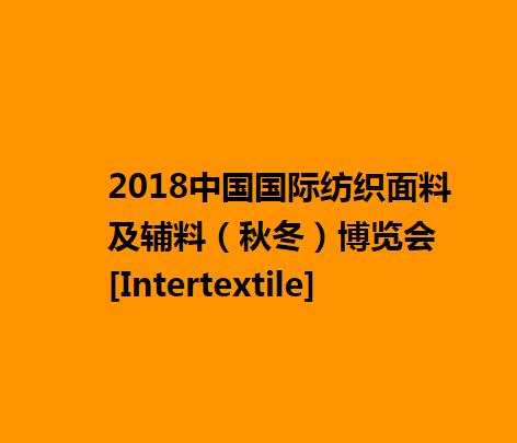 中国(上海)国际秋冬纺织面料及辅料博览会