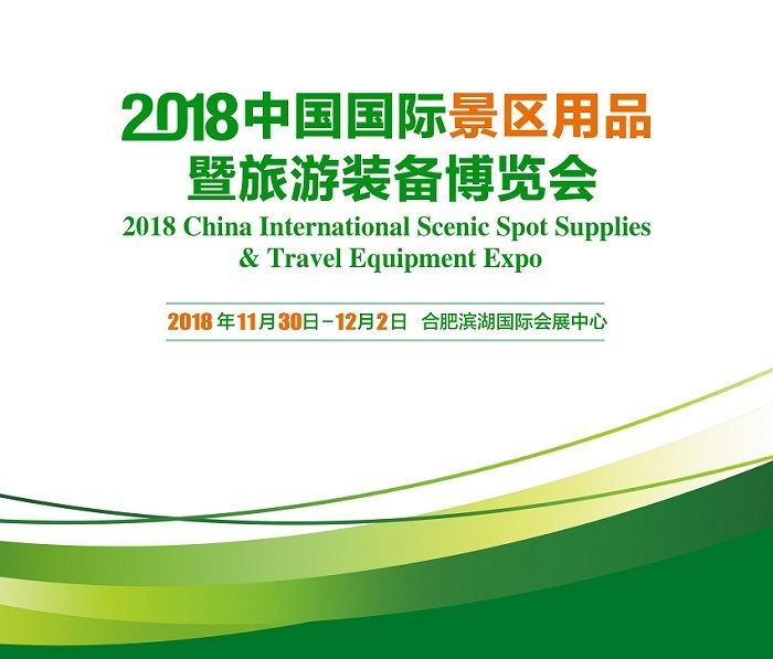中国国际景区用品暨旅游装备博览会