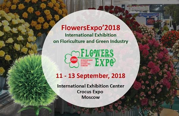 俄罗斯莫斯科国际园林园艺花卉展览会