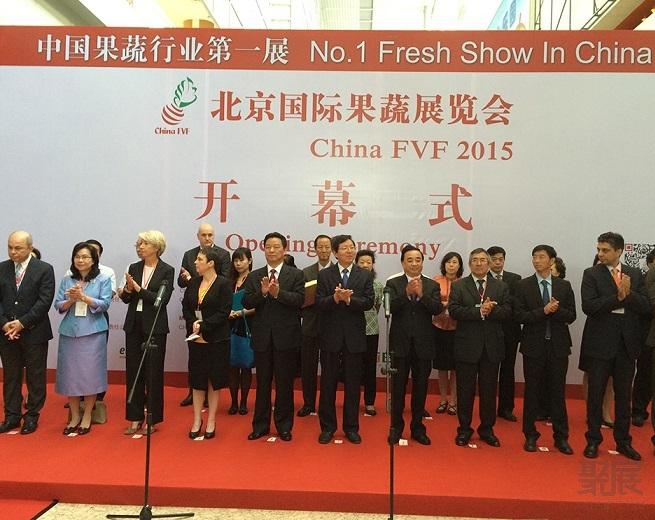 中国(北京)国际果蔬展览会
