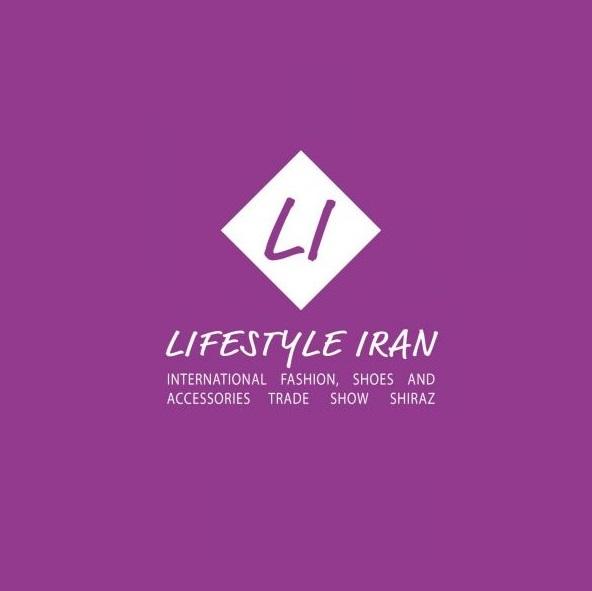 伊朗设拉子国际鞋类及服装展览会