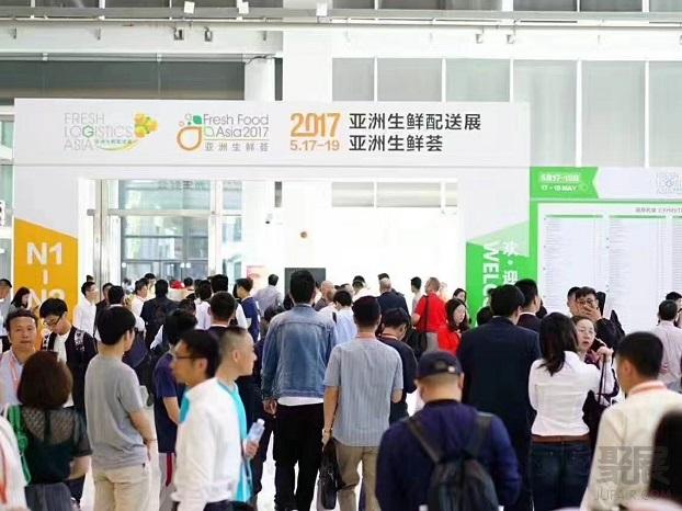 中国(上海)国际生鲜荟展览会