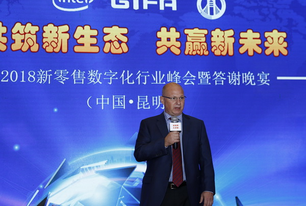 完美预演中国智慧零售数字化博览会,第二届中国商业信息化渠道商高峰论坛召开