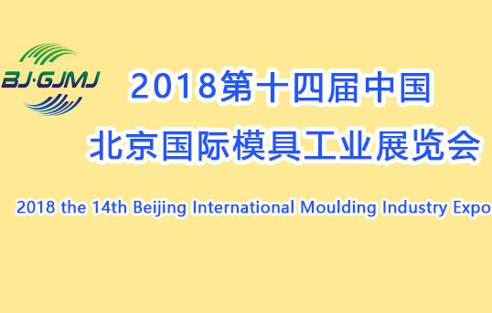 中国(北京)国际模具工业展览会