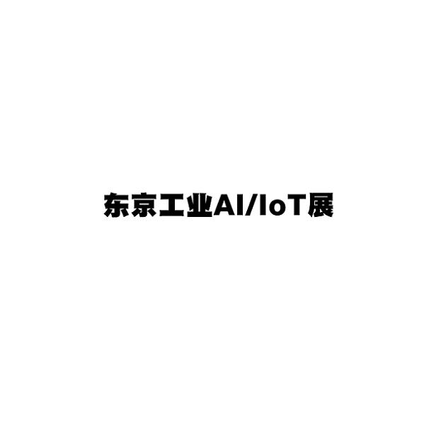 日本东京工业AI/IOT展览会