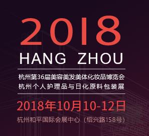 中国(杭州)国际秋季美容美发与个人护肤博览会