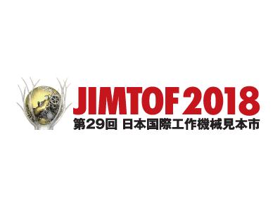 日本东京国际机床展览会