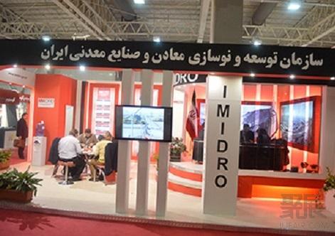伊朗德黑兰国际冶金铸造展览会