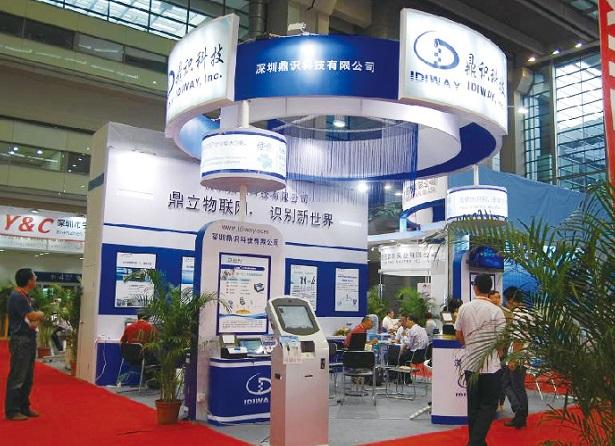 中国(深圳)国际夏季物联网博览会