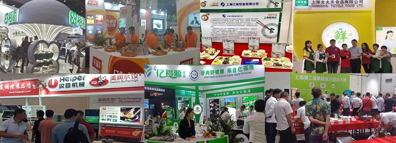 2021第12届上海国际餐饮食材博览会