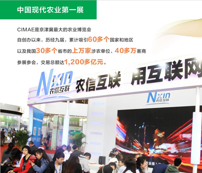 第十届中国国际现代农业博览会 2019国际智慧农业展览会