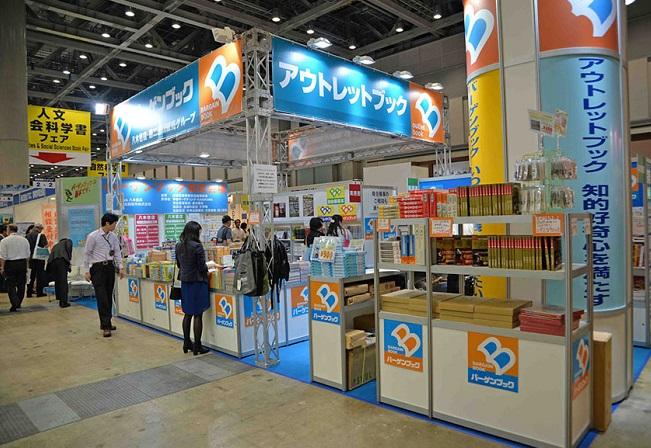日本东京国际图书展览会
