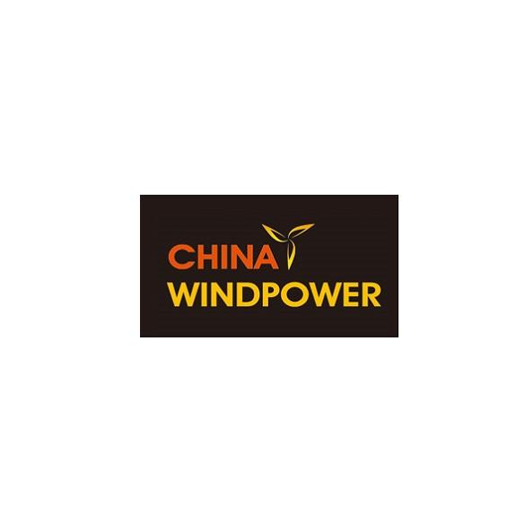 北京国际风能大会暨展览会