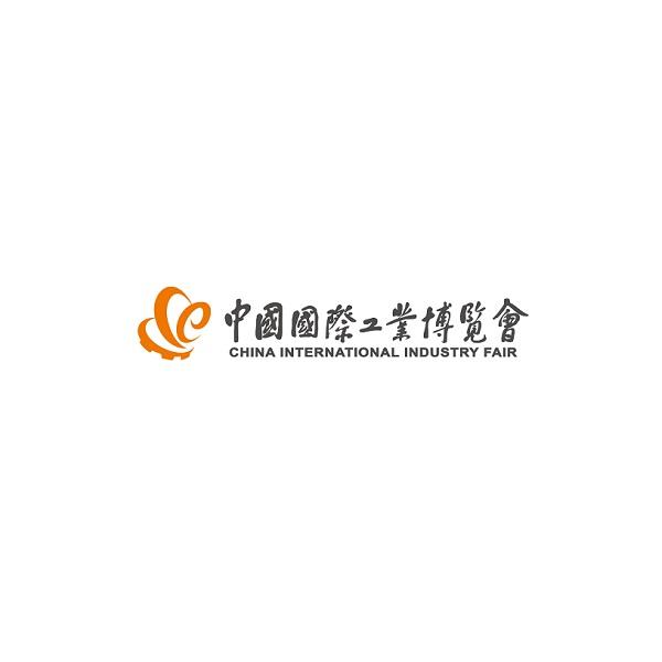 中国国际工业博览会-上海工博会