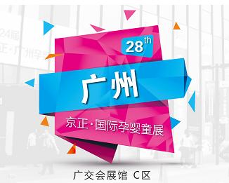 中国(广州)国际京正孕婴童产业博览会