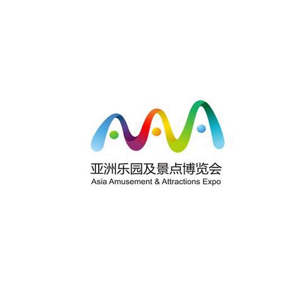 中国(广州)亚洲乐园及景点博览会