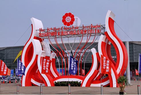 中国(上海)华东进出口商品交易展览会