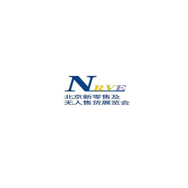 中国(北京)国际新零售产业及无人售货展览会