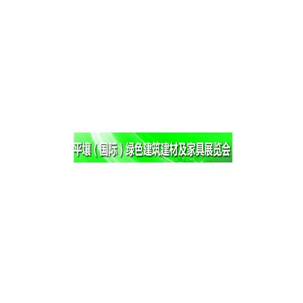 朝鲜平壤绿色建筑建材及家具展览会