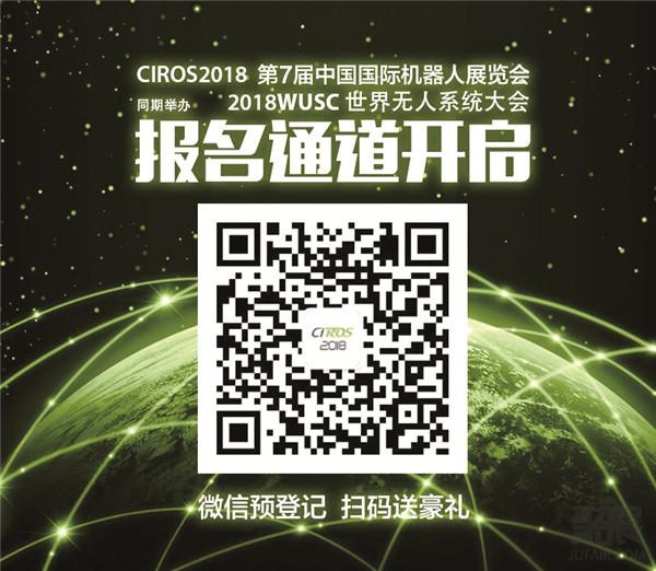 7月中国国际机器人展览会CIROS火热开展