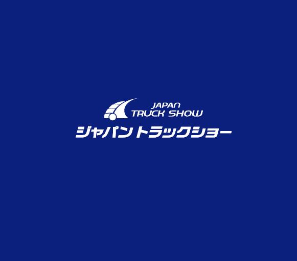 日本横滨国际卡车展览会