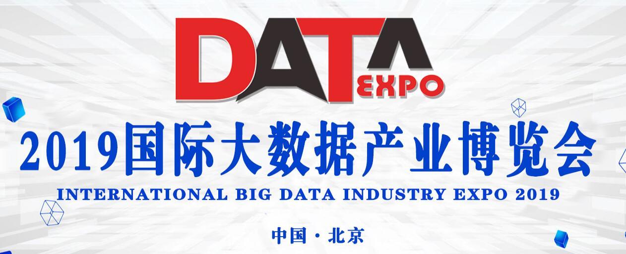 """数博会,2019国际大数据产业博览会""""数字世界·连接未来"""""""