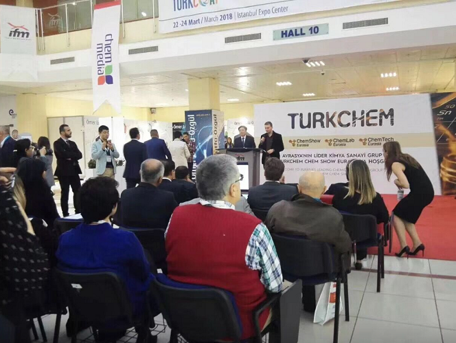 土耳其伊斯坦布尔国际化工展览会